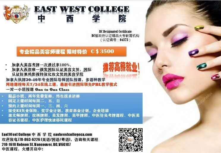 中西学院 国际认证美容化妆学院,中医护理快速移民课程。推荐高薪就业